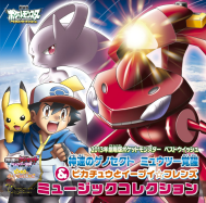 "Pocket Monsters Best Wishes The Movie 2013 ""The Extreme Speed Genosect and the Awakening of Myuutwo"" & ""Pikachu and the Eevee Friends"" Music Collection"