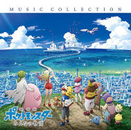 "Pocket Monsters The Movie ""Everyone's Story"" Music Collection"