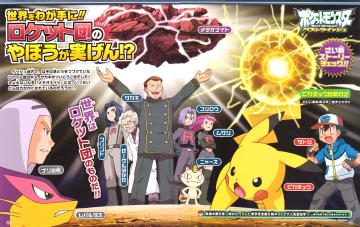 Pokemon Fan Issue 16