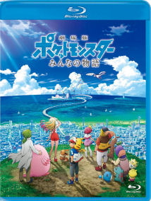 "Pocket Monsters The Movie ""Everyone's Story"" (Blu-ray)"
