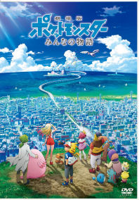 "Pocket Monsters The Movie ""Everyone's Story""  (DVD)"