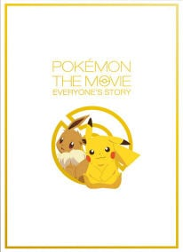 "Pocket Monsters The Movie ""Everyone's Story"" (Absolute Limited Edition Version) (Blu-ray)"