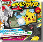 Best Collection DVD - Best Wishes! + Pocket Monsters