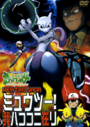 Mewtwo!  I Am Here