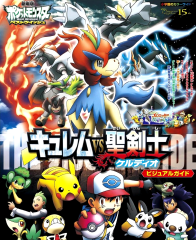 """Kyurem vs. The Sacred Swordsman Keldeo"" Visual Guide"