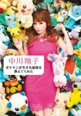 "Nakagawa Shouko ""Pokemon Taught Me the Meaning of Life"""