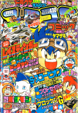 CoroCoro Comics October 1996