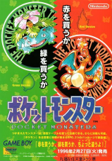 Pocket Monsters in 1996