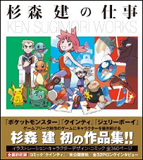"Sugimori Ken's Work - A 25 Year Portfolio from ""Quinty"" to ""Jerry Boy"" and ""Pocket Monsters"""