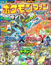 Pokemon, Chapter 15 - Pokemon Manga Online