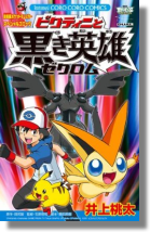 Theatrical Edition Pocket Monsters Best Wishes - Victini and the Black Hero, Zekrom