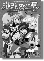 Pocket Monsters BW Good Partners