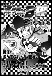 Master!! Pokemon Black & White Chapter Four