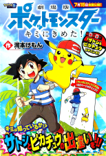 "Pocket Monsters The Movie ""I Choose You!"""