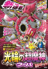 The Archdjinn of the Rings, Hoopa