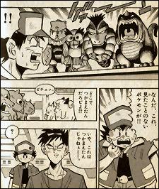 09_fake_pokemon.jpg