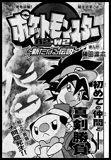 Pocket Monsters B2 - W2 ~ A New Legend ~