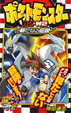 Pocket Monsters B2 - W2 ~ A New Legend! ~