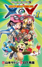 Pocket Monsters Special XY