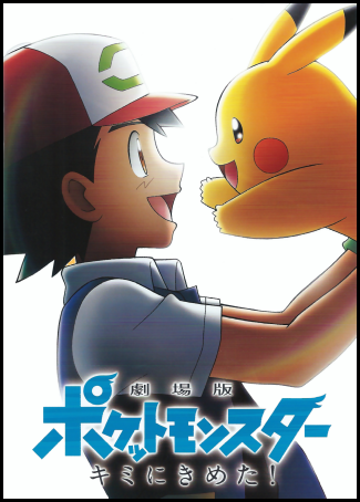"Pocket Monsters The Movie ""I Choose You!"" pamphlet"