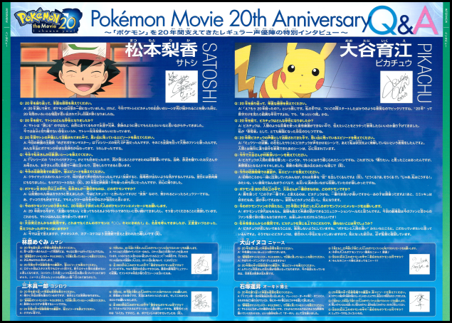 Pokémon Movie 20th Anniversary Q&A