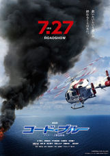 "Code Blue The Movie ""Dr. Helicopter Paramedics"""
