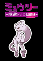 Mewtwo - The Prologue to its Awakening