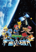 Pocket Monsters XY The Space Debris
