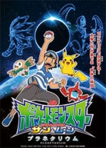 Pocket Monsters Sun & Moon Planetarium