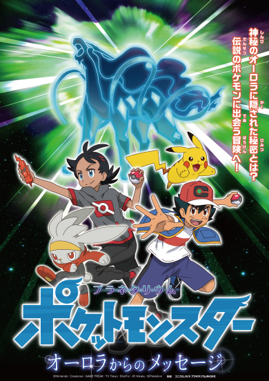 "Pocket Monsters Planetarium ""The Message from the Aurora"""
