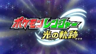 Pokemon ranger and the tracks of light title screen aloadofball Gallery