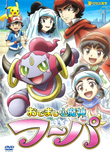 Appear, the Small Djinn Hoopa