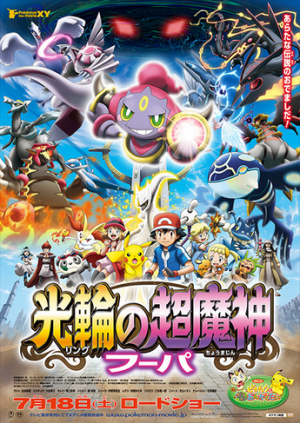 "Pokémon the movie XY ""The Archdjinn of the Rings, Hoopa"""