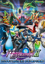 "Pocket Monsters XY Special ""The Greatest Mega Evolution ~ Act II ~"""