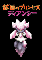 Princess Diancie of the Ore Kingdom